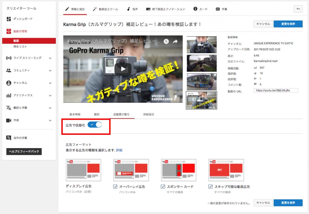 youtube income threshold04 1024x708 YouTubeの収益化、10,000再生以上が条件に!悲報ではなく、朗報!