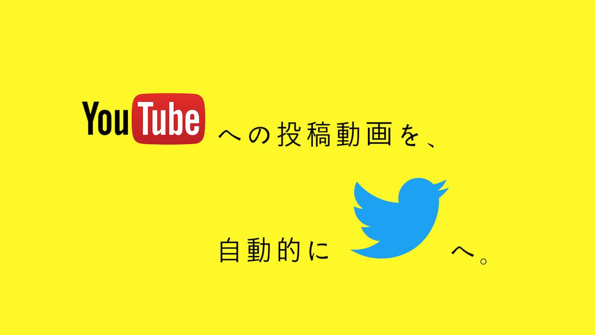 YouTubeとTwitterを連携し、最新動画を自動投稿しよう!