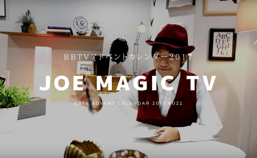 BBTV Blog 03 (3)-min
