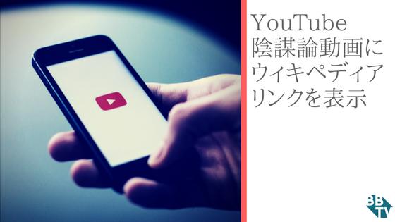 YouTube陰謀論動画にウィキペディア_02