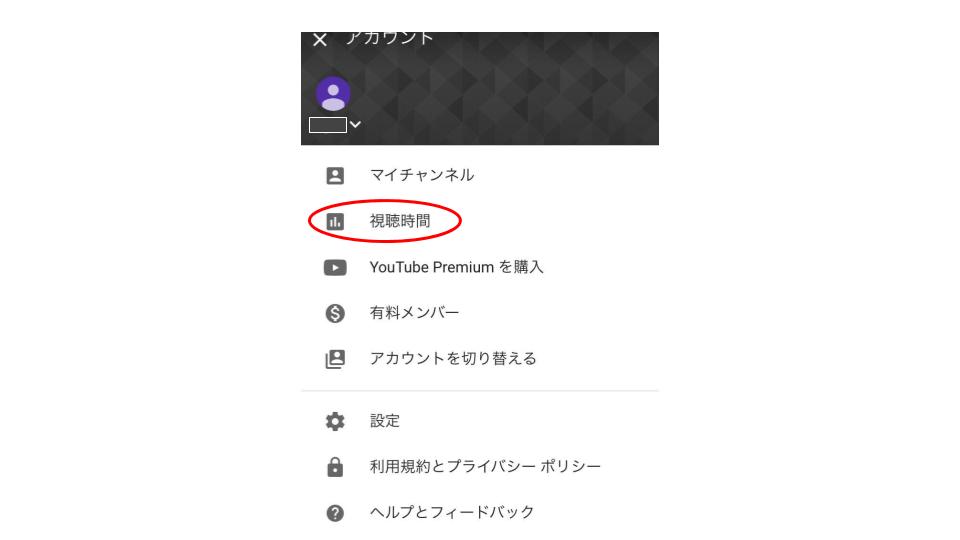 YouTube利用時間制限機能