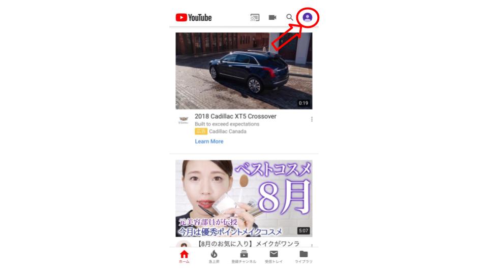YouTube使用時間制限機能