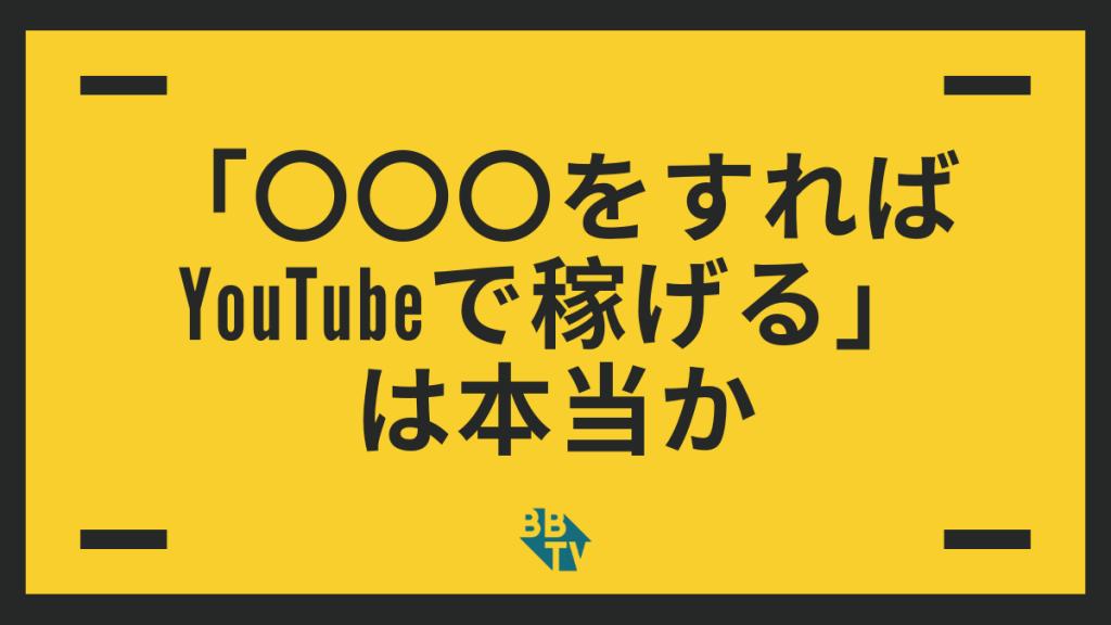 「〇〇をすればYouTubeで稼げる」は本当か? 1024x576 「〇〇〇をすればYouTubeで稼げる」は本当か