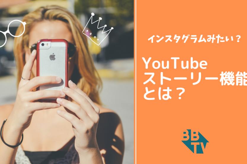YouTube Story