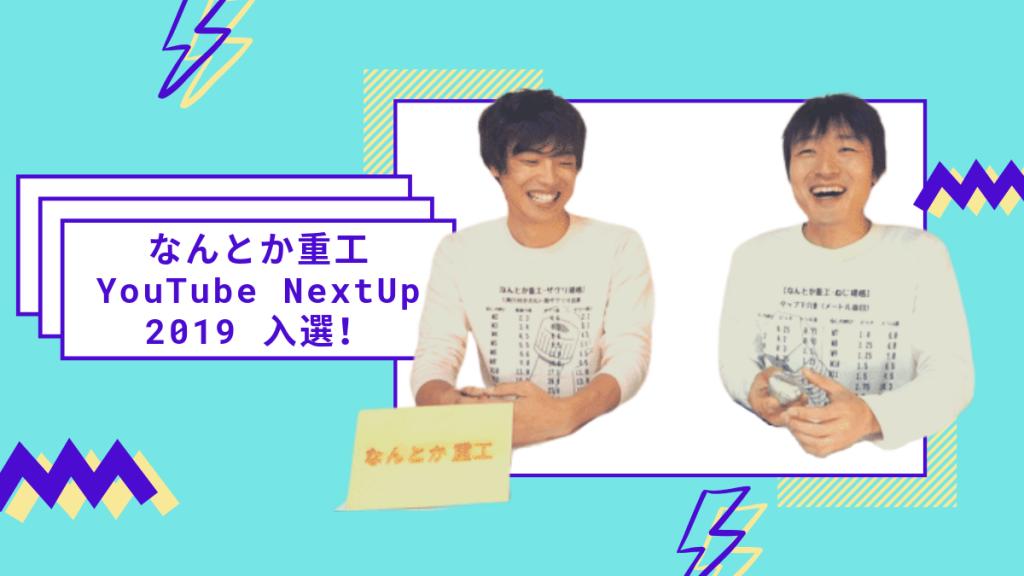 なんとか重工YouTube NextUp 1024x576 未来のスターが集まるYouTube NextUpに【なんとか重工】が入選!