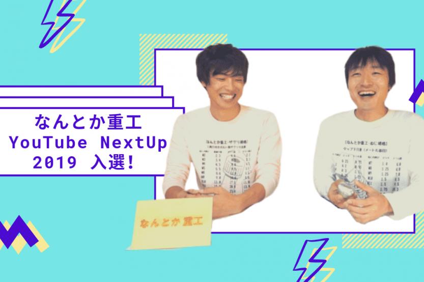 なんとか重工YouTube NextUp