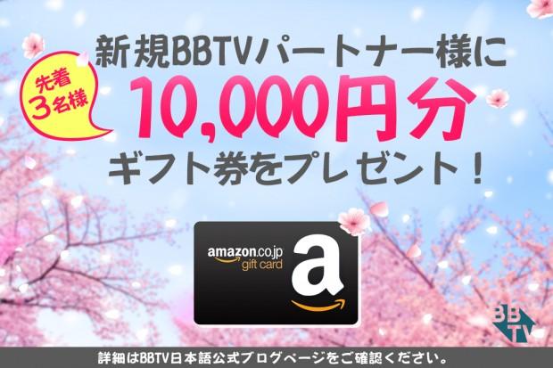 新規BBTVパートナーに1万円分ギフト券プレゼント!