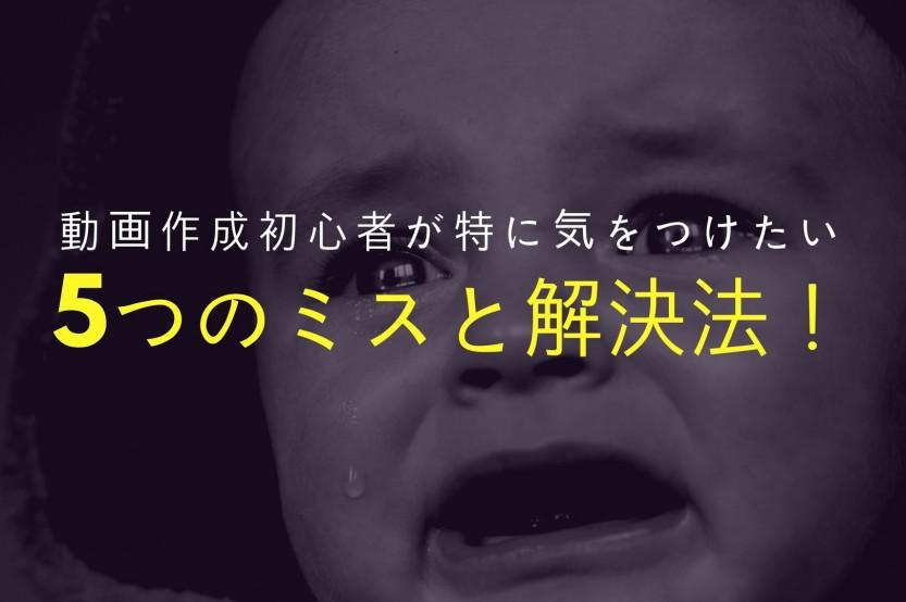 動画作成初心者の5つのミス_00-min