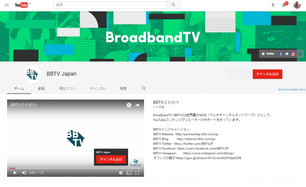 New channel home 1024x627 YouTube新デザインを試してみた!
