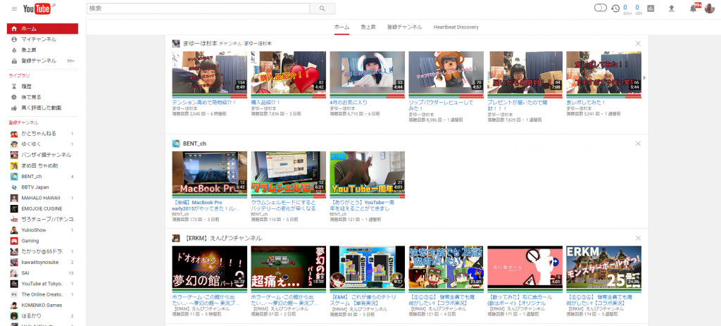 Old YT home 1024x463 YouTube新デザインを試してみた!