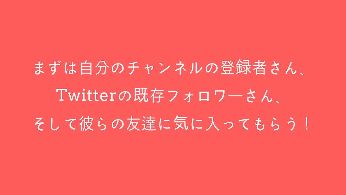YouTubeTwitterConnect02 min YouTubeとTwitterを連携し、最新動画を自動投稿しよう!