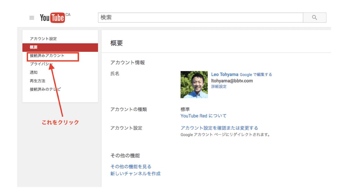YouTubeTwitterConnect06 min YouTubeとTwitterを連携し、最新動画を自動投稿しよう!