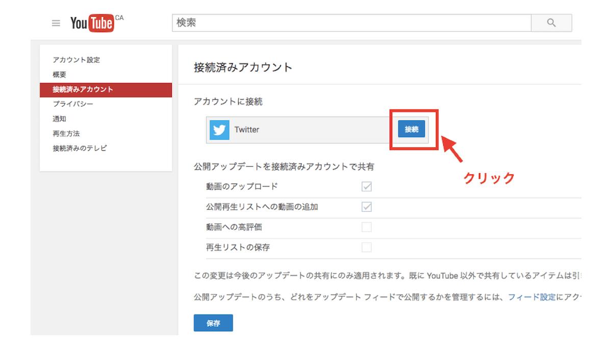YouTubeTwitterConnect07 min YouTubeとTwitterを連携し、最新動画を自動投稿しよう!