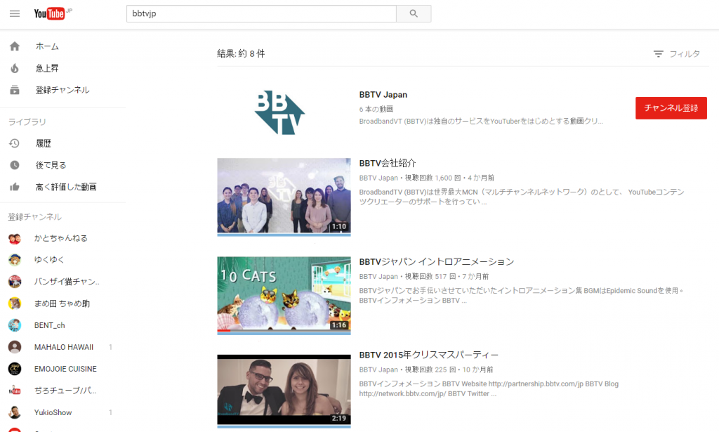 search result 1024x615 YouTube新デザインを試してみた!