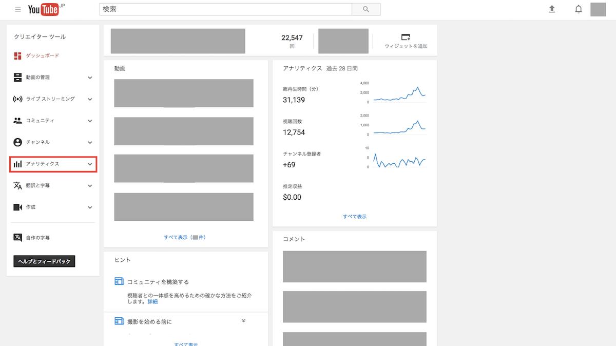 YA16 min YouTubeアナリティクスの使い方【初心者でもわかる!】