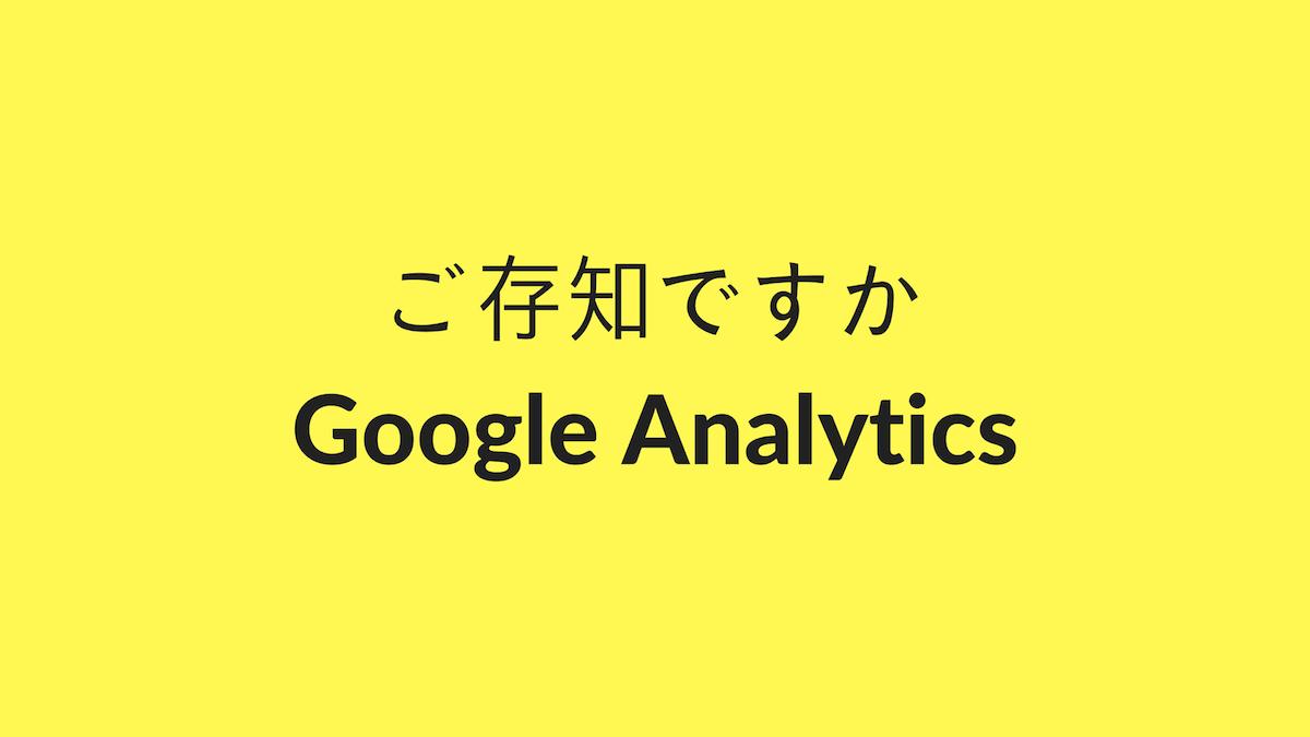 YA26 min YouTubeアナリティクスの使い方【初心者でもわかる!】