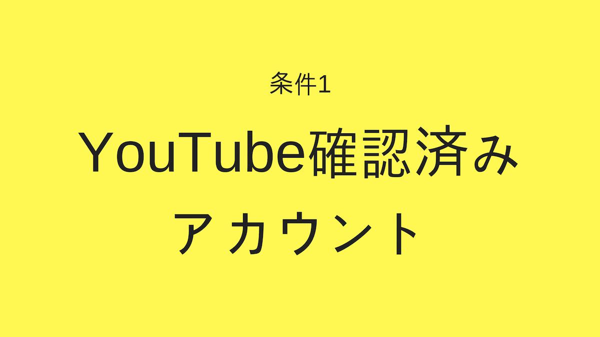 YTLive02 min YouTubeライブ初心者が、まず抑えるべき5つのポイント!