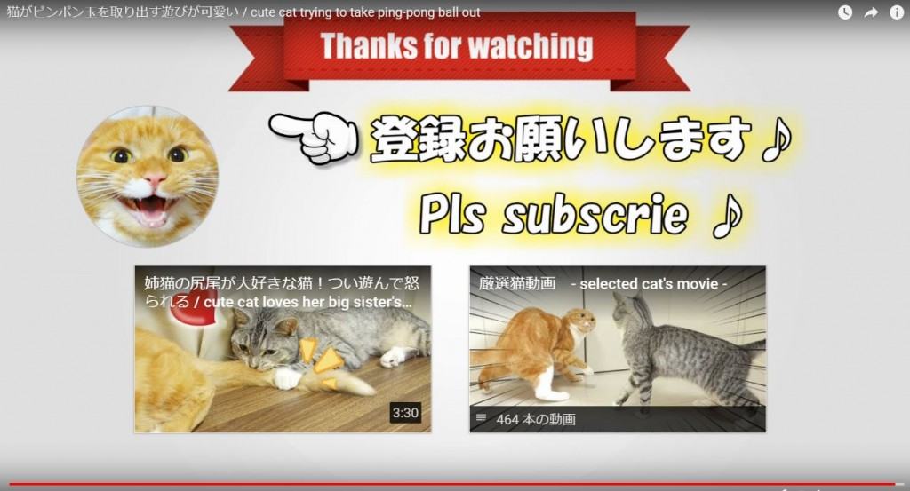 Festas EndCard 1024x553 チャンネルに訪れた視聴者をチャンネル登録へ誘導する方法 Vol.2
