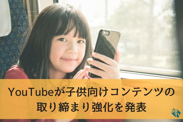YouTubeが子供向けコンテンツの取り締まり強化