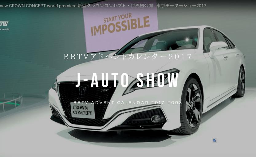 08_J-AutoShow