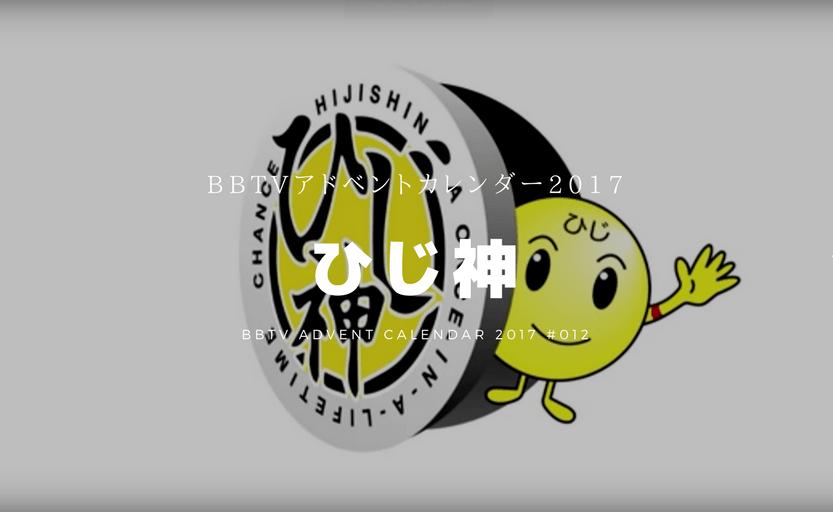 09_ひじ神