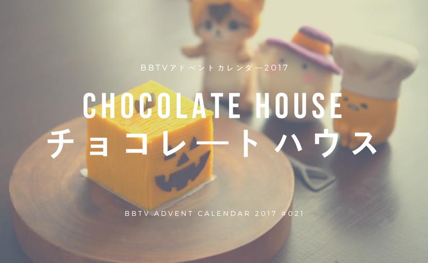 Chocolate houseチョコレートハウス