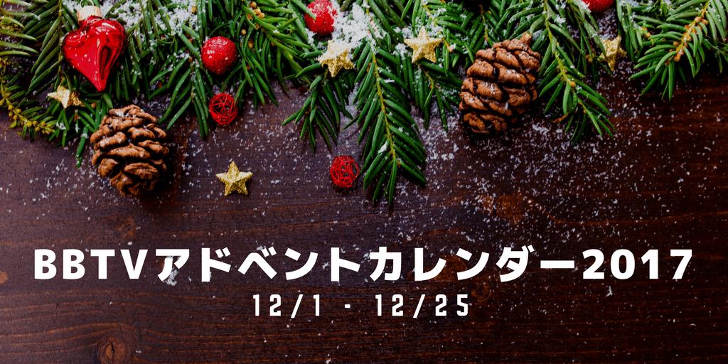 bbtv_advent_calendar2017-min
