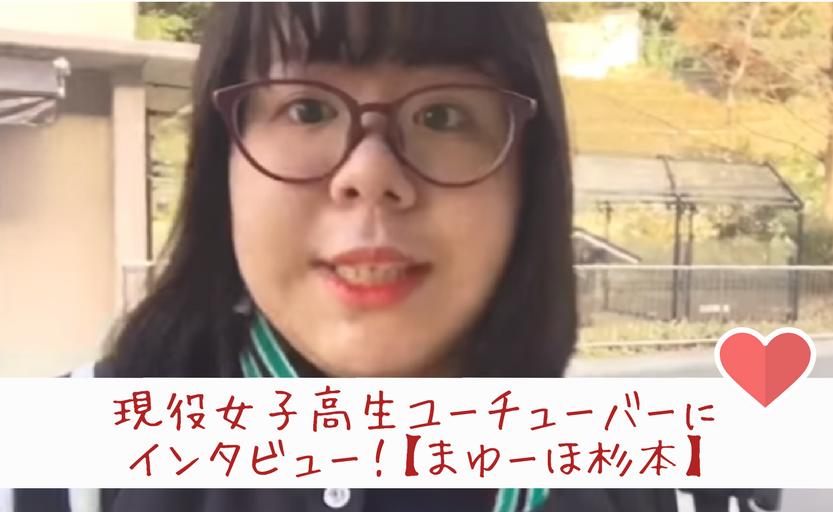 現役女子高生ユーチューバーにインタビュー!【まゆーほ杉本】