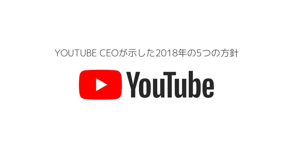 BBTV Blog 04 min YouTube CEOが示した2018年の5つの方針