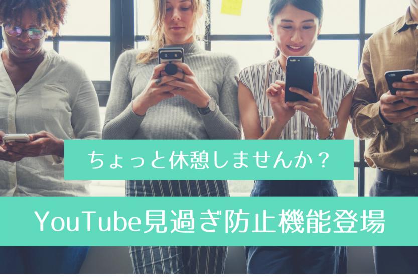 YouTube見過ぎ防止機能登場